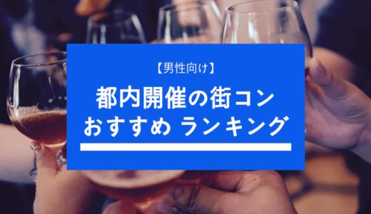 【男性編】東京の街コンおすすめランキング!20回以上参加した私が暴露する
