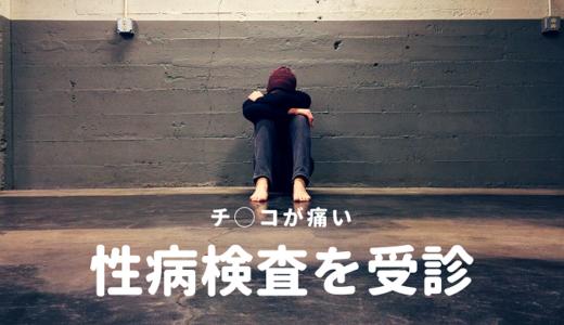 【悲報】チ◯コが痛い!怖くて、病院で性病検査を受けた話