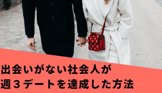 【体験談】出会いがない社会人男性が出会いを増やし、週3人とデートする方法