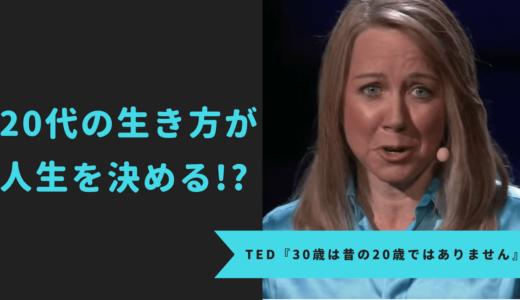 TED『30歳は昔の20歳ではありません』要約まとめ。20代の時間の影響力がヤバイ
