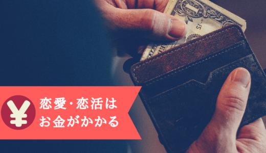 恋活・恋愛はお金がかかる件。クレカ請求額が過去最高記録を更新!泣
