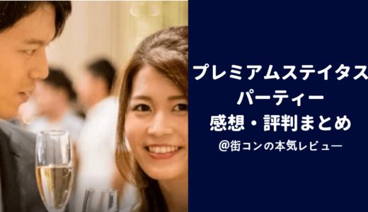 【口コミ】プレミアムステイタスパーティーの評判・感想は?10回以上参加した体験談!