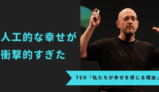 TED『私たちが幸せを感じる理由』要約まとめ。幸せは人工的に作れちゃう