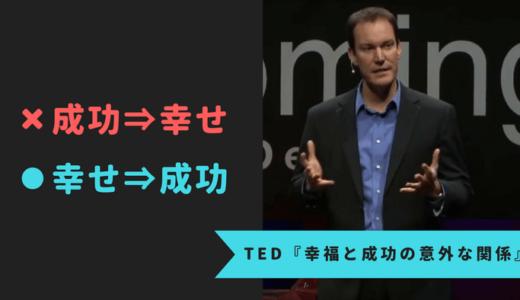TED『幸福と成功の意外な関係』要約まとめ。常識が覆るほどのインパクト!