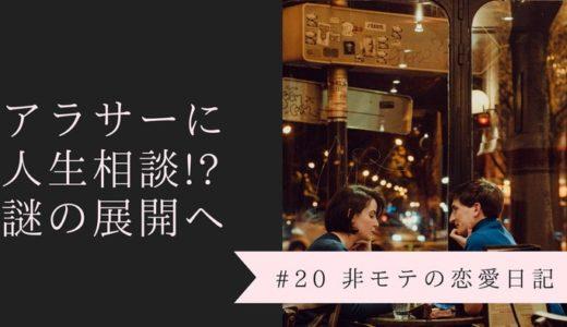 【ペアーズ】30代のアラサー女性とマッチング。出会ったら人生相談してた話