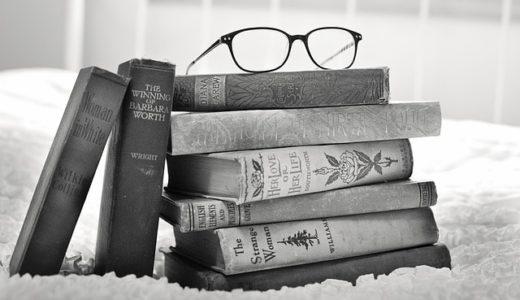 本を読む効果・メリットは破格であることを、読書しない人に伝えたい