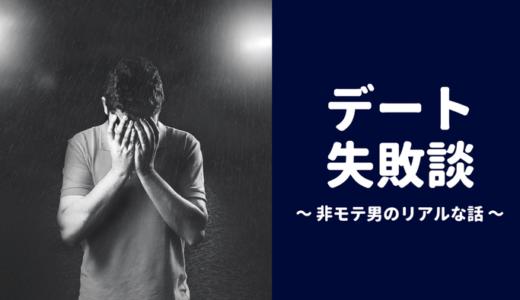 【体験談】デートのリアルな失敗談まとめ。非モテ男が犯した数々の失態を紹介する